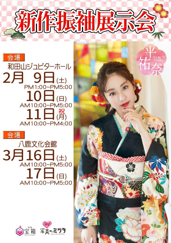 2019新春 新作振袖展示会 2/9~11、3/16~3/17