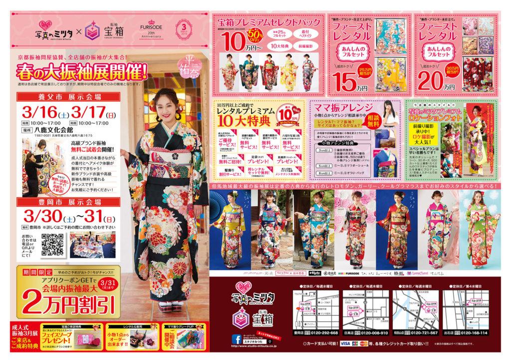 2019年早割り ☆早いがおトク☆753キャンペーン 2019/4/30(火)まで