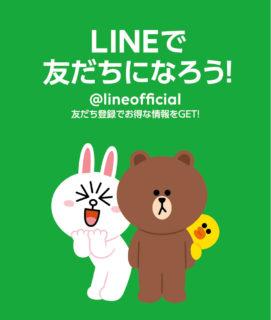 LINE公式 始めました! およびアプリ終了のお知らせ