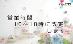 営業時間改定のお知らせ 6/21(日)より