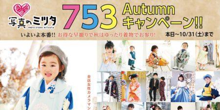 七五三Autumnキャンペーン&振袖セールスタート 2020.10.31(土)まで