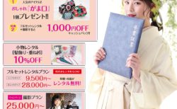 GW 卒業袴&紋服 展示会 5/3(月)5/4(火)豊岡店にて開催